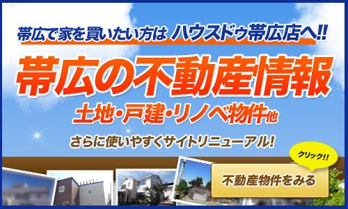 帯広で家を買うならハウスドゥ帯広店へ。帯広の不動産情報はこちら