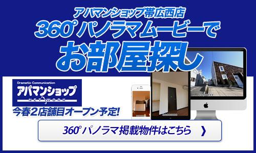 360°パノラマムービーで賃貸物件検索!アパマンショップ帯広西店