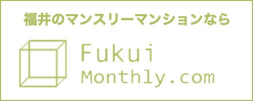 福井のマンスリーマンション検索・予約